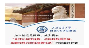 上海交大创远学院启动仪式及开学讲坛