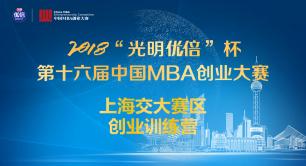"""2018""""光明优倍""""杯第十六届中国MBA创业大赛创业训练营"""