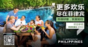 雷亚斯@菲律宾驻沪总领事馆-菲律宾国家旅游局