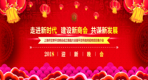 直播:上海甘肃平凉商会成立筹备大会