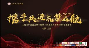 上海市广西商会第三届第三次会员大会暨2018年迎新会