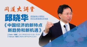 同道大讲堂《中国经济的新特点新趋势和新机遇》