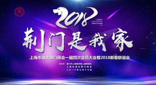 上海市湖北荆门商会 第一届四次会员大会