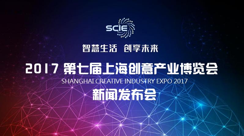 2017第七届上海创意产业博览会新闻发布会