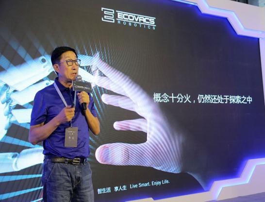 钱东奇:服务机器人商业化思考