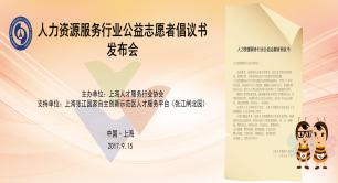 人力资源服务行业公益志愿者倡议书发布会