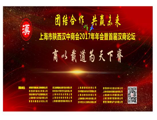 直播:上海市汉中商会2017年会暨首届汉商论坛