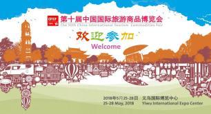第十届中国国际旅游商品博览会-参展企业专访