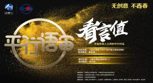 """""""平行语宙""""上海青年创意分享季第三期"""