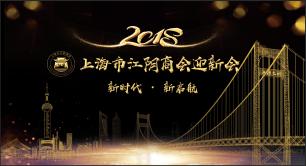 上海市江阴商会2018年度迎新酒会