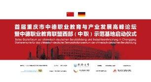 首届重庆市中德职业教育与产业发展高峰论坛
